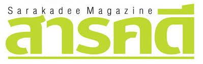 Sarakadee Magazine logo