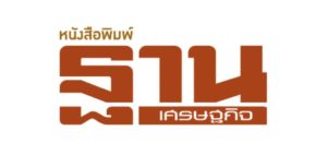 Thansettakij Newspaper Thailand